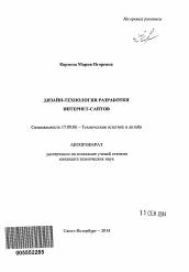 Дизайн технология разработки интернет сайтов автореферат и  Полный текст автореферата диссертации по теме Дизайн технология разработки интернет сайтов