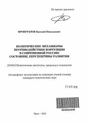 Политические механизмы противодействия коррупции в современной  Полный текст автореферата диссертации по теме Политические механизмы противодействия коррупции в современной России