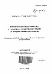 Европейские заимствования в татарском юридическом языке  Полный текст автореферата диссертации по теме Европейские заимствования в татарском юридическом языке