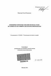 Принципы формообразования жилья на воде автореферат и  Полный текст автореферата диссертации по теме Принципы формообразования жилья на воде