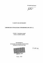 Американо германские отношения автореферат и диссертация по  Полный текст автореферата диссертации по теме Американо германские отношения