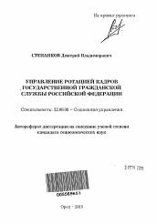 Управление ротацией кадров государственной гражданской службы  Полный текст автореферата диссертации по теме Управление ротацией кадров государственной гражданской службы Российской Федерации