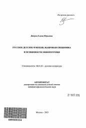 Русское детское фэнтези жанровая специфика и особенности  Полный текст автореферата диссертации по теме Русское детское фэнтези жанровая специфика и особенности мифопоэтики