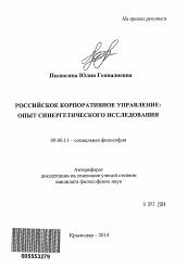 Российское корпоративное управление опыт синергетического  Полный текст автореферата диссертации по теме Российское корпоративное управление опыт синергетического исследования