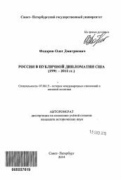 Россия в публичной дипломатии США автореферат и диссертация по  Полный текст автореферата диссертации по теме Россия в публичной дипломатии США