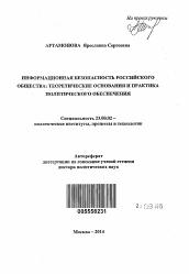 Информационная безопасность российского общества автореферат и  Полный текст автореферата диссертации по теме Информационная безопасность российского общества