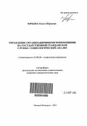 Управление организационными изменениями на государственной  Полный текст автореферата диссертации по теме Управление организационными изменениями на государственной гражданской службе