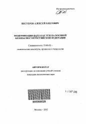 Модернизация НАТО как угроза военной безопасности Российской  Полный текст автореферата диссертации по теме Модернизация НАТО как угроза военной безопасности Российской Федерации