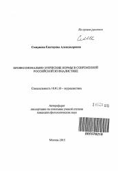 Профессионально этические нормы в современной российской  Полный текст автореферата диссертации по теме Профессионально этические нормы в современной российской журналистике