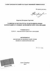 Развитие культуры труда транснациональных корпораций в условиях  Автореферат по социологии на тему Развитие культуры труда транснациональных корпораций в условиях экономической глобализации