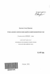Этика бизнес коммуникаций в современной России автореферат и  Полный текст автореферата диссертации по теме Этика бизнес коммуникаций в современной России