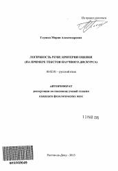 Логичность речи критерии оценки автореферат и диссертация по  Автореферат по филологии на тему Логичность речи критерии оценки