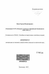Отношения СССР и Польши в контексте европейской безопасности  Полный текст автореферата диссертации по теме Отношения СССР и Польши в контексте европейской безопасности