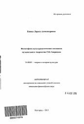 Автореферат по музыкальному творчеству георгия свиридова