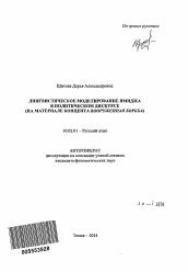 Лингвистическое моделирование имиджа в политическом дискурсе  Полный текст автореферата диссертации по теме Лингвистическое моделирование имиджа в политическом дискурсе