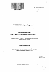 Юмор как предмет социально философского анализа автореферат и  Полный текст автореферата диссертации по теме Юмор как предмет социально философского анализа
