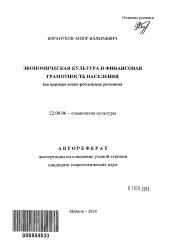 Экономическая культура и финансовая грамотность населения  Полный текст автореферата диссертации по теме Экономическая культура и финансовая грамотность населения