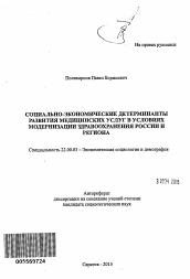 Социально экономические детерминанты развития медицинских услуг в  Полный текст автореферата диссертации по теме Социально экономические детерминанты развития медицинских услуг в условиях модернизации здравоохранения