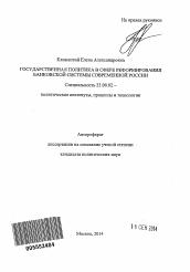 Государственная политика в сфере реформирования банковской системы  Полный текст автореферата диссертации по теме Государственная политика в сфере реформирования банковской системы современной России