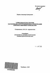 План-конспект занятия по окружающему миру (старшая