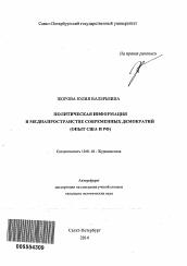 Удк 323. 2(470+73):004 володенков с. В. , федорченко с. Н. (г. Москва.