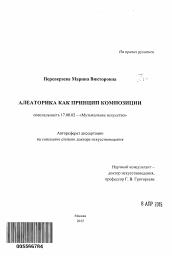 Алеаторика как принцип композиции автореферат и диссертация по  Автореферат по искусствоведению на тему Алеаторика как принцип композиции
