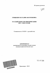 Русский язык в Великобритании xix i пол xx вв автореферат и  Полный текст автореферата диссертации по теме Русский язык в Великобритании xix i пол xx вв