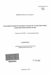 Гражданин и формы реализации гражданства в глобальном мире  Полный текст автореферата диссертации по теме Гражданин и формы реализации гражданства в глобальном мире