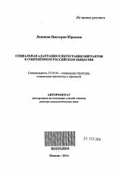 Социальная адаптация и интеграция мигрантов в современном  Полный текст автореферата диссертации по теме Социальная адаптация и интеграция мигрантов в современном российском обществе