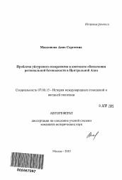 Проблема уйгурского сепаратизма в контексте обеспечения  Полный текст автореферата диссертации по теме Проблема уйгурского сепаратизма в контексте обеспечения региональной безопасности в Центральной Азии