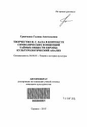 Творчество И С Баха в контексте символических концепций тайных  Полный текст автореферата диссертации по теме Творчество И С Баха в контексте символических концепций тайных обществ Европы