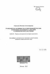 Гражданская активность в современной России автореферат и  Автореферат по социологии на тему Гражданская активность в современной России