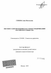 Местное самоуправление как субъект модернизации российского  Полный текст автореферата диссертации по теме Местное самоуправление как субъект модернизации российского общества