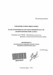Транспарентность государственной власти автореферат и  Полный текст автореферата диссертации по теме Транспарентность государственной власти