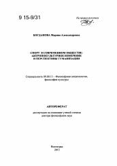 Спорт в современном обществе автореферат и диссертация по  Полный текст автореферата диссертации по теме Спорт в современном обществе