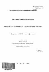Проблема стиля мышления в философии В В Розанова автореферат и  Полный текст автореферата диссертации по теме Проблема стиля мышления в философии В В Розанова