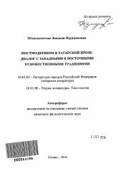 Постмодернизм в татарской прозе автореферат и диссертация по  Полный текст автореферата диссертации по теме Постмодернизм в татарской прозе
