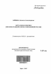 Актуальная лексика образовательной сферы современной России  Полный текст автореферата диссертации по теме Актуальная лексика образовательной сферы современной России