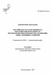 Российская государственность как социальная реальность  Полный текст автореферата диссертации по теме Российская государственность как социальная реальность