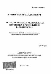 Государственная молодежная политика в Республике Таджикистан  Полный текст автореферата диссертации по теме Государственная молодежная политика в Республике Таджикистан