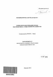 Этическое обоснование права как феномена социальной реальности  Полный текст автореферата диссертации по теме Этическое обоснование права как феномена социальной реальности