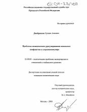 Проблемы политического урегулирования локальных конфликтов в  Диссертация по политологии на тему Проблемы политического урегулирования локальных конфликтов в современном мире
