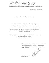 Социология управления Макса Вебера автореферат и диссертация по  Диссертация по социологии на тему Социология управления Макса Вебера