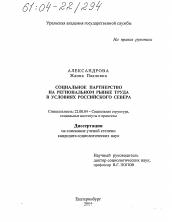 Социальное партнерство на региональном рынке труда в условиях  Диссертация по социологии на тему Социальное партнерство на региональном рынке труда в условиях Российского Севера