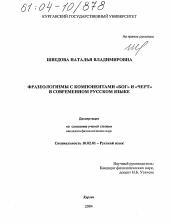 Фразеологизмы с компонентами бог и черт в современном русском  Полный текст автореферата диссертации по теме Фразеологизмы с компонентами бог и черт в современном русском языке