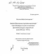 Развитие общественных спортивных организаций Санкт Петербурга и их  Диссертация по истории на тему Развитие общественных спортивных организаций Санкт Петербурга и их роль