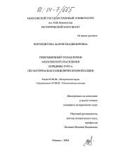 Особенности уклада жизни российских семей славянского населения реферат 2578
