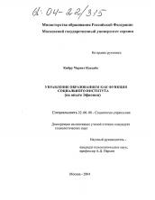 Управление в образовании диссертации 8299