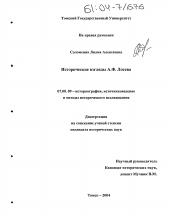 Исторические взгляды А Ф Лосева автореферат и диссертация по  Диссертация по истории на тему Исторические взгляды А Ф Лосева