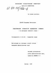 Семантические особенности медицинских терминов автореферат и  Диссертация по филологии на тему Семантические особенности медицинских терминов